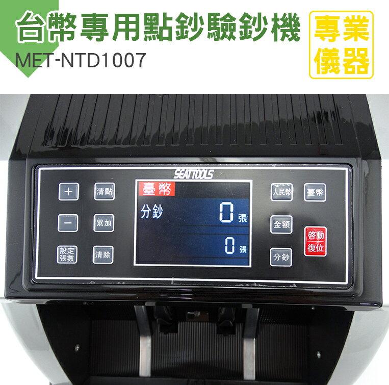 安居生活館 點驗鈔機 點鈔驗鈔機 點鈔機 點鈔數鈔機 點鈔機數鈔機 MET-NTD1007