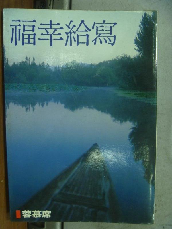 【書寶二手書T5/短篇_ODL】寫給幸福_席慕蓉