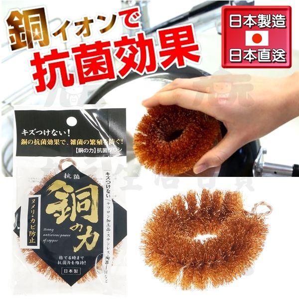 【九元生活百貨】日本製銅之力銅芯銅刷球抗菌銅球鋼絲球日本直送