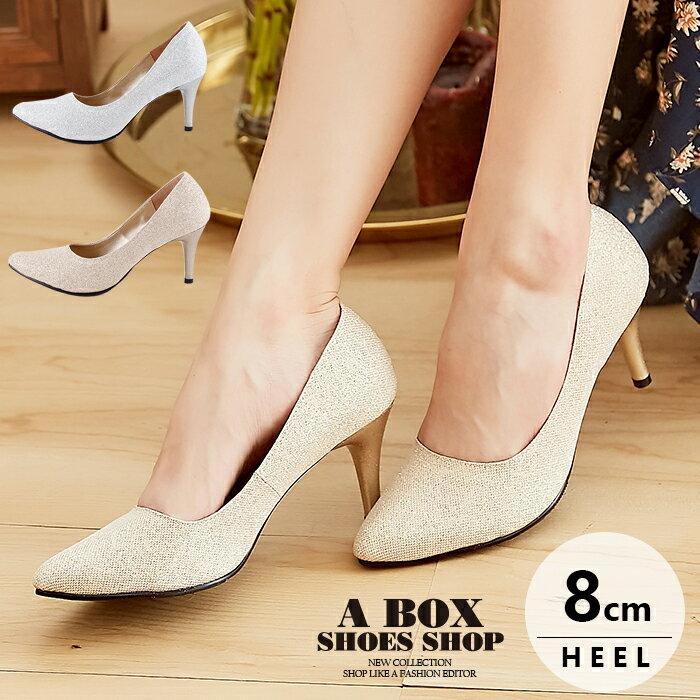 【KT6139】8CM細高跟尖頭包鞋 高跟鞋 喜宴派對時尚奢華金蔥 MIT台灣製 2色