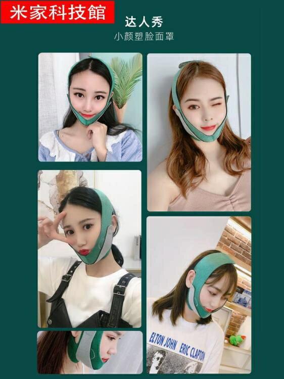 瘦臉面罩 瘦臉神器小v臉繃帶美容儀提拉緊致雙下巴面罩面膜 米