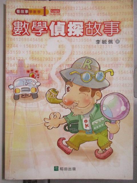 【書寶二手書T1/少年童書_HAI】數學偵探故事_李毓佩/著