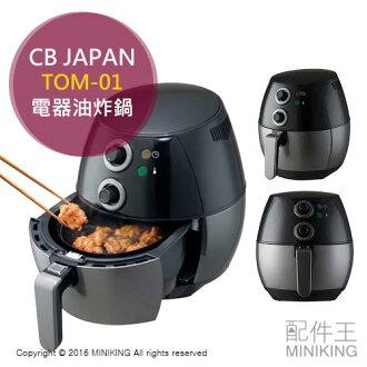 【配件王】日本代購 CB JAPAN TOM-01 油炸鍋 電炸鍋 電器油炸鍋 氣炸鍋 另 HD9531