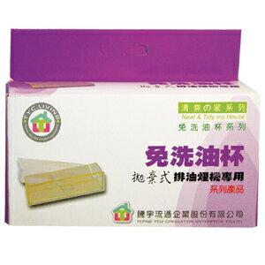 清爽之家系列 排油煙機專用 拋棄式 免洗油杯-長杯型(8入)/盒