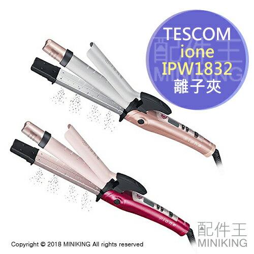 【配件王】日本代購 TESCOM ione IPW1832 整髮器 離子夾 2018新款 負離子 蒸氣 32mm