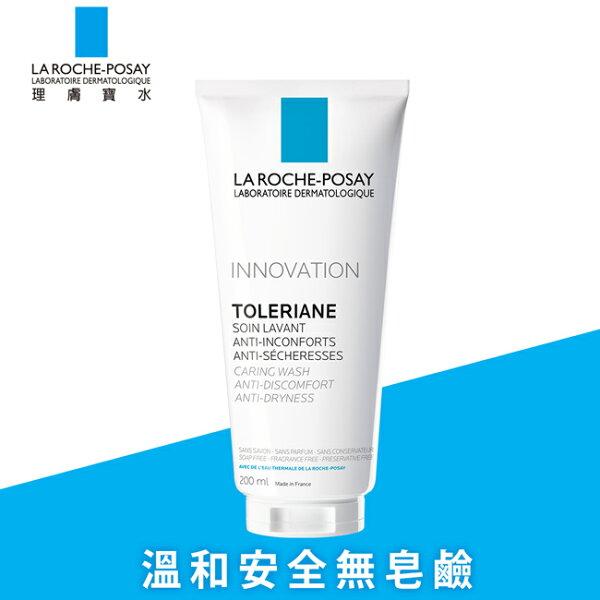理膚寶水多容安舒敏溫和潔膚乳200ml【德芳保健藥妝】