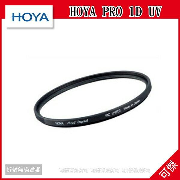 出清 可傑 HOYA PRO 1D UV 58mm 廣角超薄框 DMC 多層膜保護鏡 立福公司貨 出清