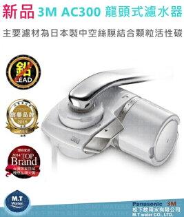 松下飲用水:新品上市~3MAC300龍頭式濾水器有效濾除水中的汙染物重金屬鉛餘氯