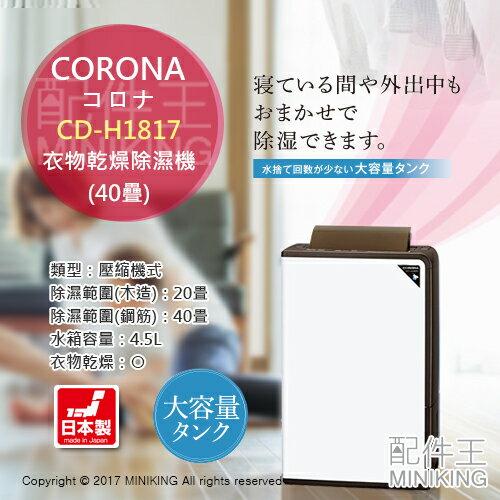 【配件王】日本代購附中說2017CORONACD-H1817衣物乾燥除濕機40疊水箱4.5L棕
