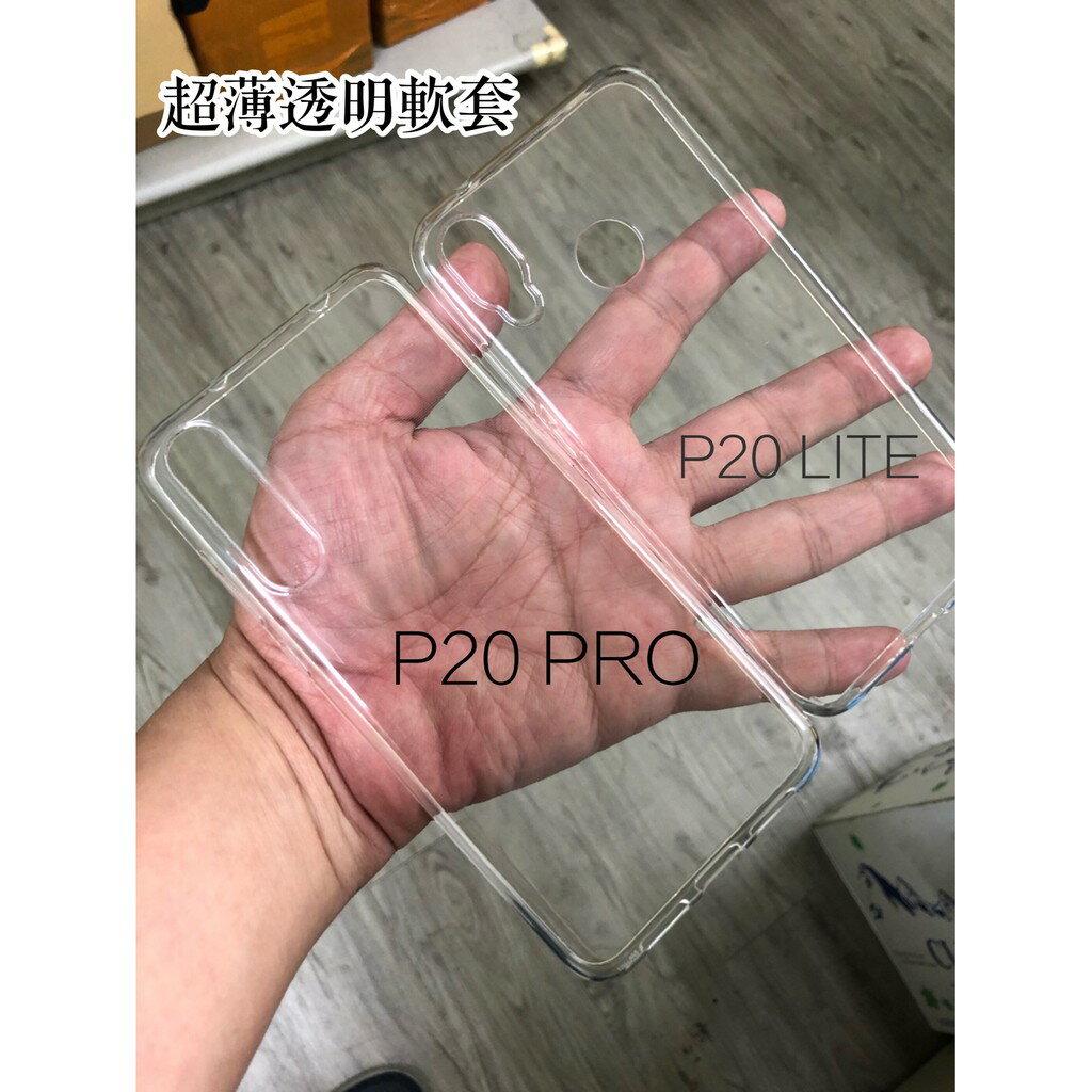 扛壩子 HUAWEI 華為 P20 PRO P20 LITE 超薄套  矽膠套 手機殼 清水套 防摔殼
