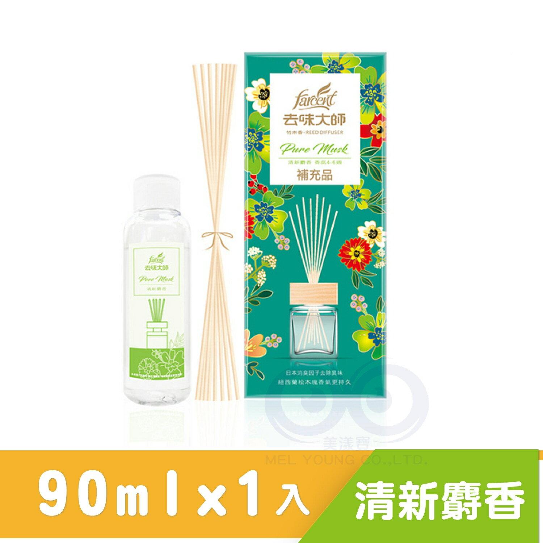 花仙子 去味大師 竹木香 補充品 -清新麝香 90ml