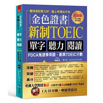 (11)金色證書:新制TOEIC單字聽力閱讀(附MP3)(布可屋)