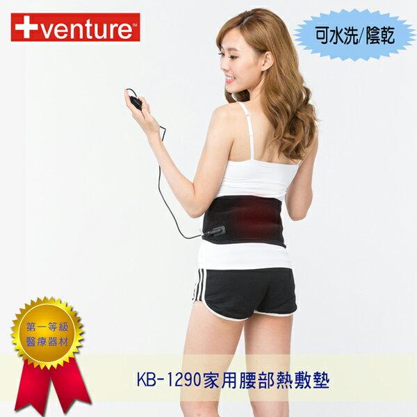【+venture】家用腰腹部熱敷墊(KB-1290)加贈收納包 0