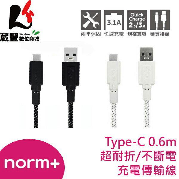 ✿3月APP限定單筆消費滿千領券折百✿【norm+】3.1A USB Type-C 0.6m 超耐折 / 不斷電充電傳輸線