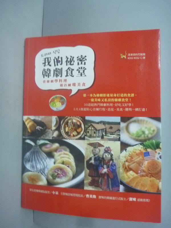 ~書寶 書T9/餐飲_JDK~我的祕密韓劇食堂:看韓劇學料理、遊首爾嚐美食_清潭洞的花鞋貓