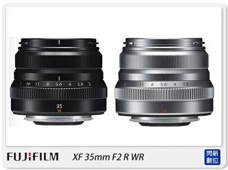 FUJIFILM 富士 XF 35mm F2 WR 定焦鏡(35 2,恆昶公司貨)