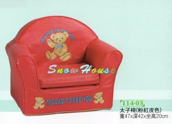╭☆雪之屋居家生活館☆╯P127-01太子椅/兒童沙發/小沙發/休閒椅/和室椅/造型椅