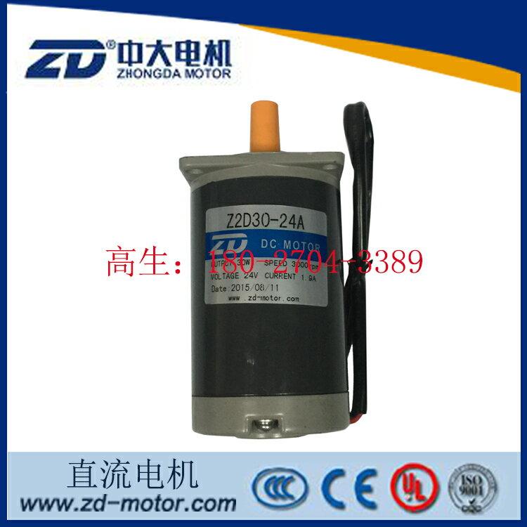 30W中大直流電機工業縫紉機專用Z2D30-24A/3GN/電動機馬達1入