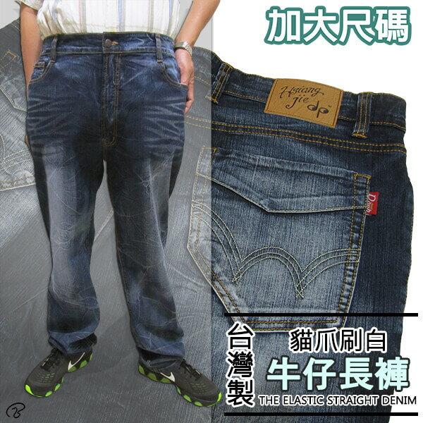 sun~e加大 製牛仔褲、大 直筒牛仔長褲、後口袋車繡 、 YKK拉鍊、彈性牛仔褲、貓爪刷