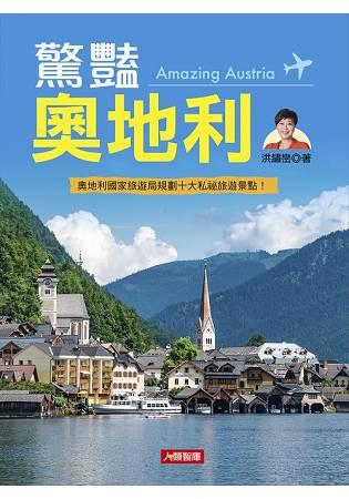 驚豔奧地利Amazing Austria^(平裝版^)