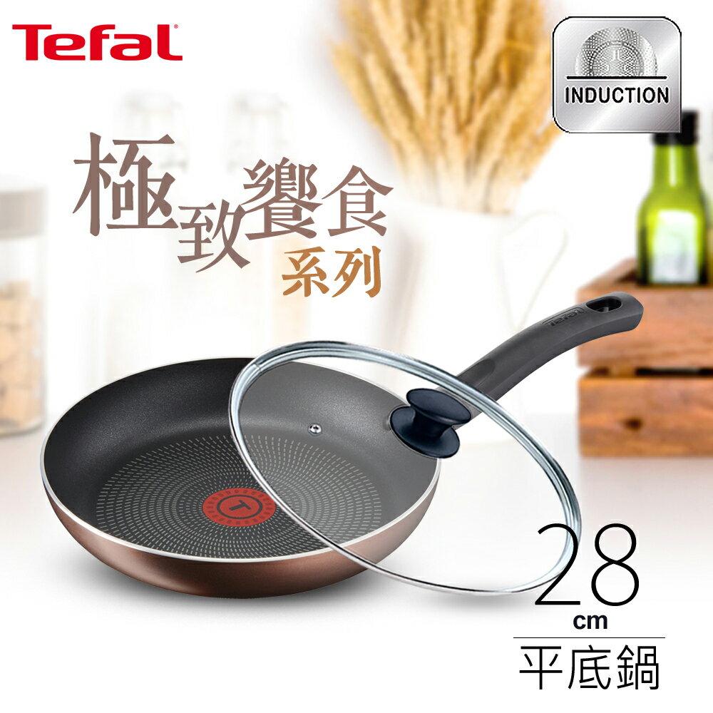 Tefal 法國特福極致饗食系列28CM不沾平底鍋+玻璃蓋(電磁爐適用) SE-G1030614+SE-FP0028301