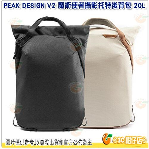 PEAK DESIGN V2 魔術使者攝影托特後背包 20L 公司貨 沈穩黑 文藝白 相機包 手提包 側背包