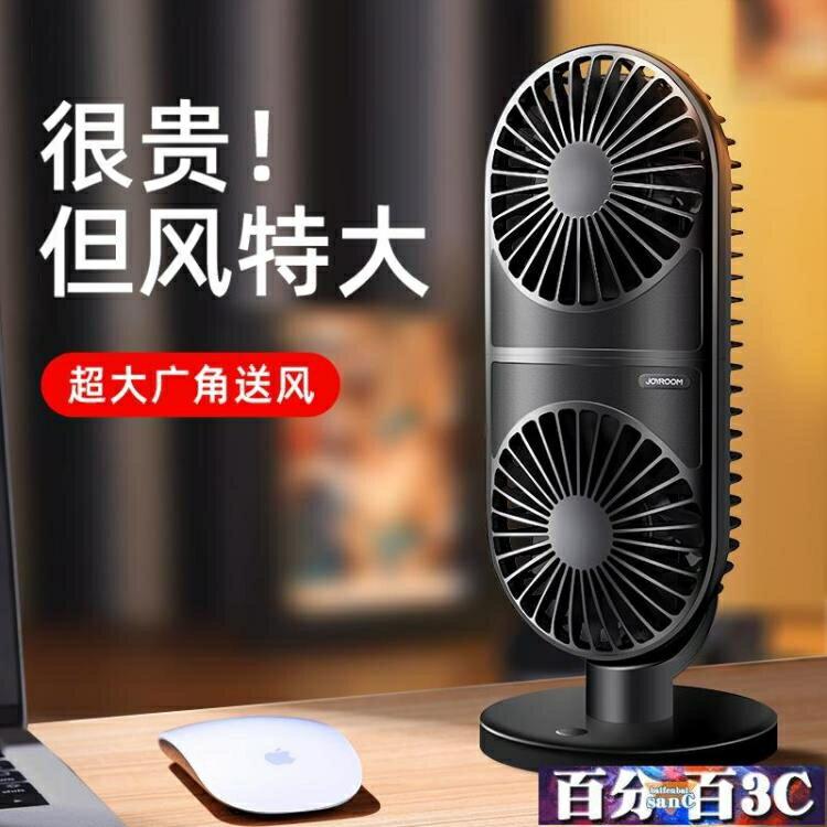 USB小風扇迷你可充電辦公室桌面桌上電風扇便攜式小型電扇超靜音學生 交換禮物