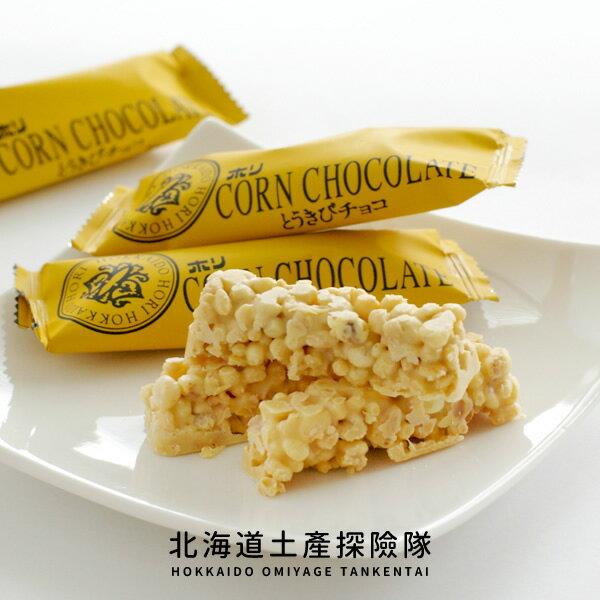 【國際冷藏】「日本直送美食」[HORI] 玉米巧克力棒 ~ 北海道土產探險隊~