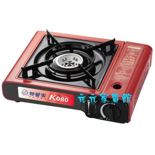 妙管家 攜帶型卡式瓦斯爐 、休閒爐 HKR-080 / K-080