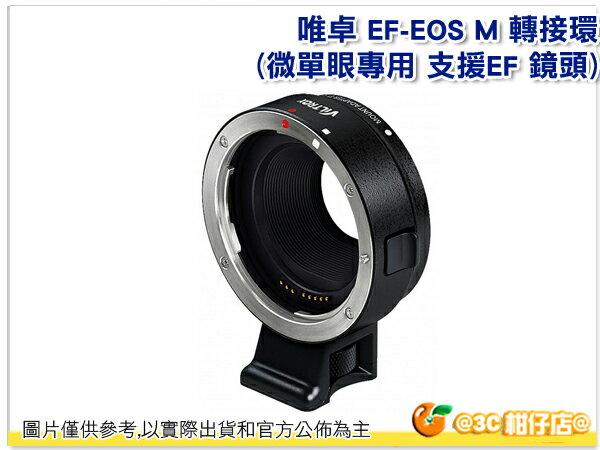 唯卓 Viltrox EF-EOSM CANON-EOSM 異機身轉接環 可自動對焦