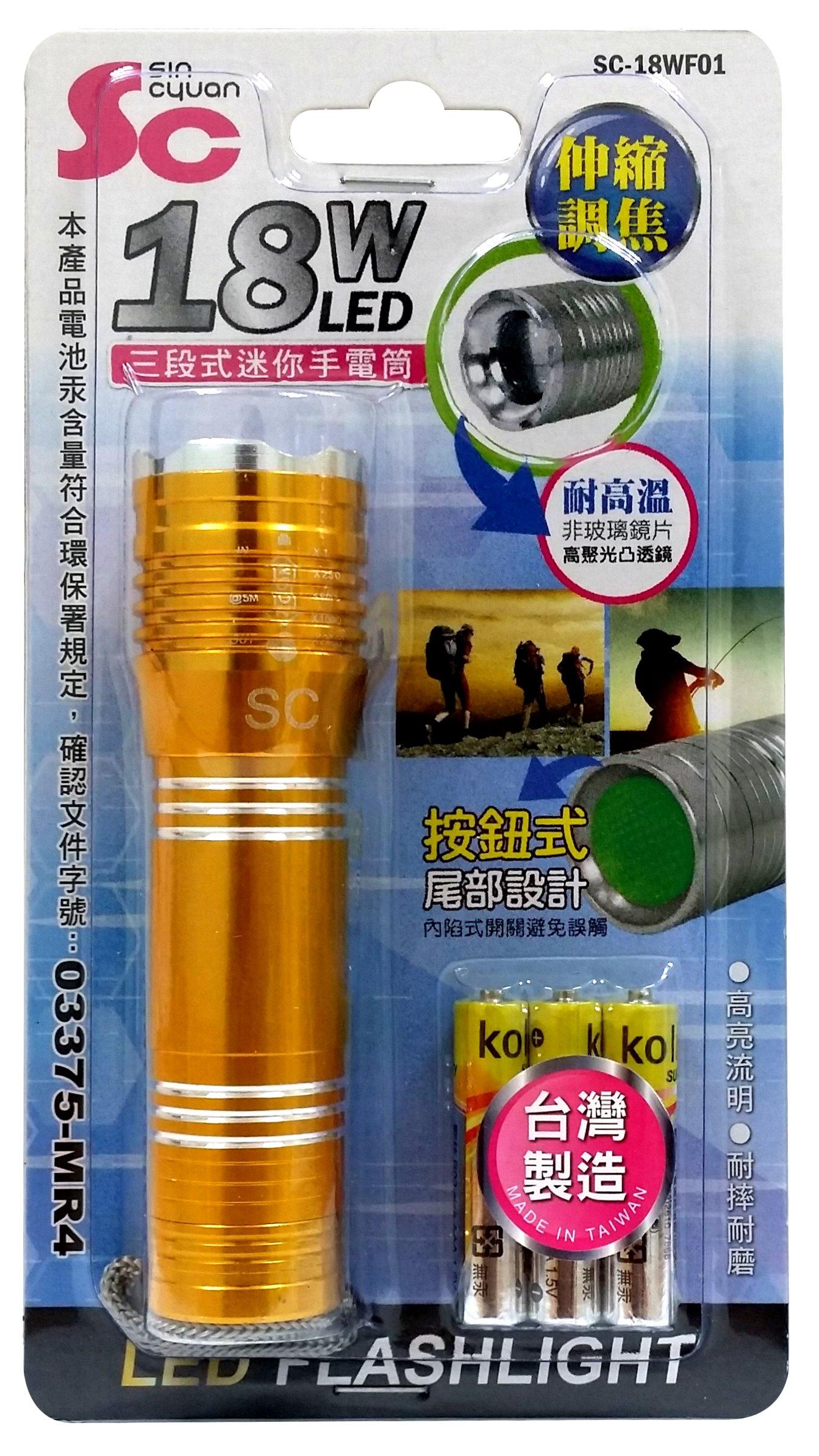 台灣製造18W伸縮調焦LED手電筒 SC-18WF01