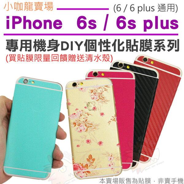 小咖龍賣場:【送清水透明殼】iPhone66splusiphone機身包膜貼包膜貼貼膜保護貼無殘膠蘋果貼紙