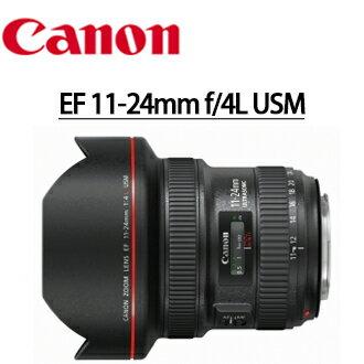 ★分期零利率 ★Canon EF 11-24mm f/4L USM  EOS 單眼相機專用變焦廣角鏡頭 (彩虹公司貨)
