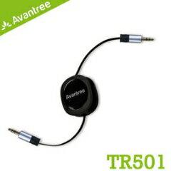 【Avantree 3.5mm立體聲伸縮音源線(TR501)】 可當汽車音響AUX in音源線 【風雅小舖】
