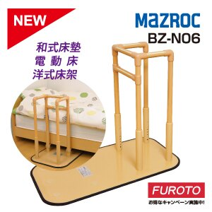 【MAZROC】BZ-N06 可調式床邊護欄 ● 防摔!起身不再危險、煩惱 ● 行動無障礙 ●