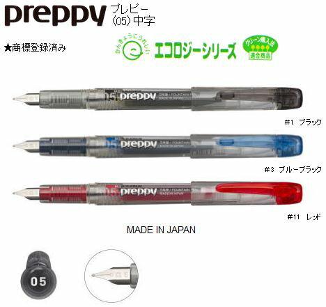 【文具通】PLATINUM 白金牌 preppy 0.5 P-100 中字 万年筆 鋼筆 A1170412