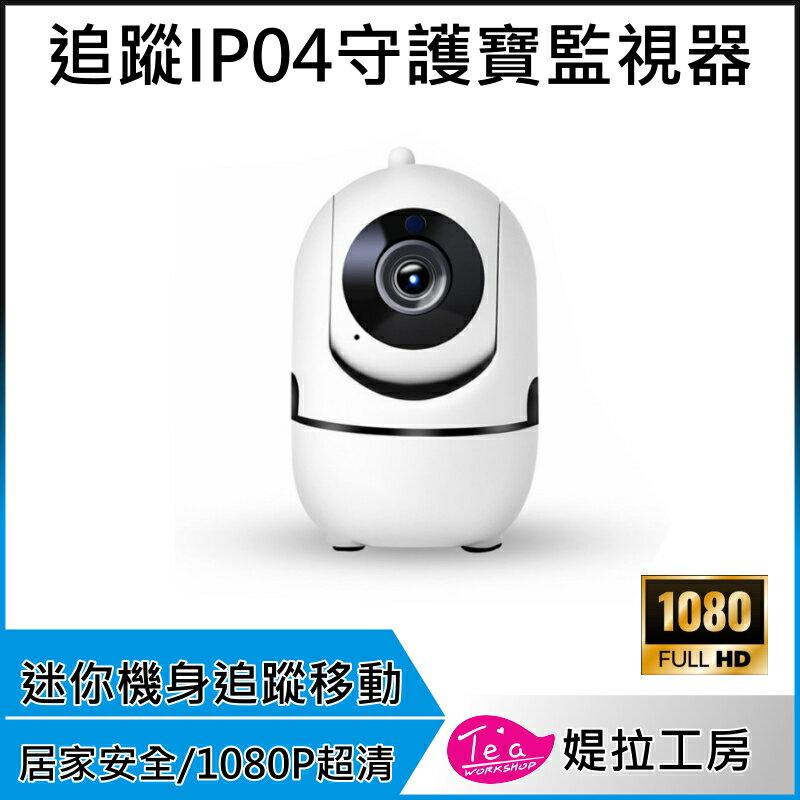 1080P追蹤守護寶IP04無線監控 攝影機 遠端監控 自動追蹤 WIFI 監視器 防盜偵測 夜視 IPCAM