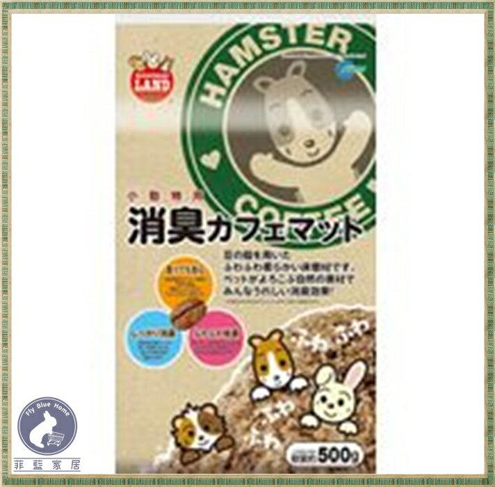 【菲藍家居】日本Marukan 小動物咖啡消臭木屑500g MR-925 除臭木屑 墊料 刺蝟 倉鼠 黃金鼠 松鼠