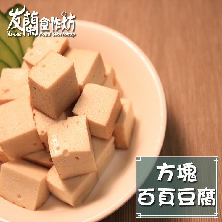 精選火鍋料 - 方塊百頁豆腐【200公克/一份】