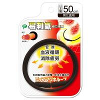 易利氣磁力項圈-黑色(50cm) 0