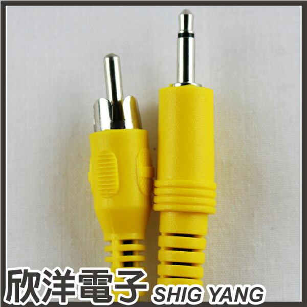 ※欣洋電子※3.5mm單音轉1AV音源線5呎AV端子AV線RCA端子RCA線蓮花線音頻線(6013)