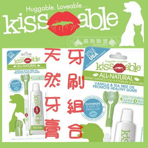 +貓狗樂園+ Cain & Able【KissAble天然牙膏牙刷組合。潔牙】470元*附指套+三頭牙刷