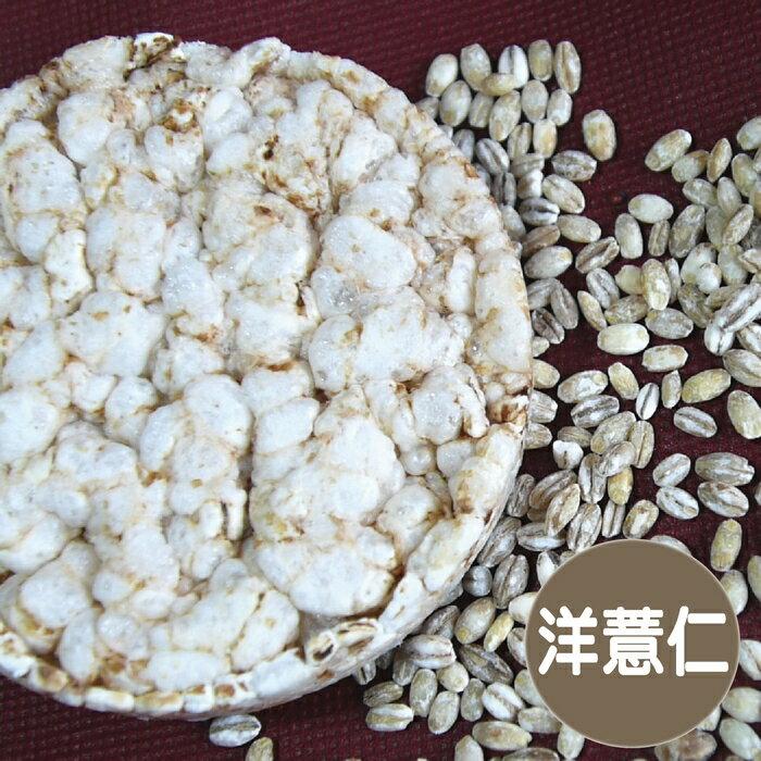 【萊斯飯店】有機糙米餅洋薏仁 (珍珠大麥) 素食
