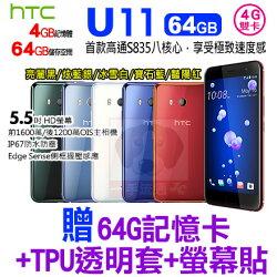 HTC U11 4G/64G 5.5吋 贈64G記憶卡+TPU透明套+螢幕貼 智慧型手機 0利率 免運費 3D水漾玻璃