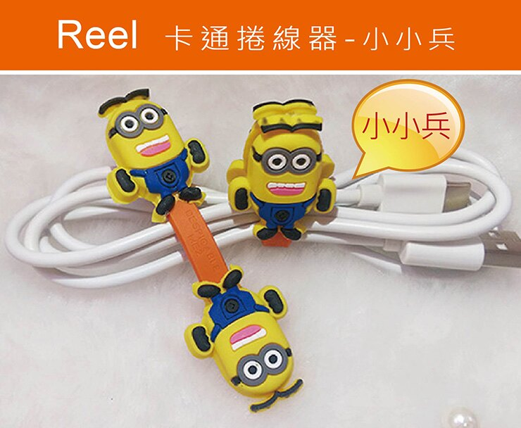 卡通捲線器-小小兵 Minions 集線器 按扣式 繞線器 收線器 傳輸線 耳機線收納 iphone mp3 USB 小黃人