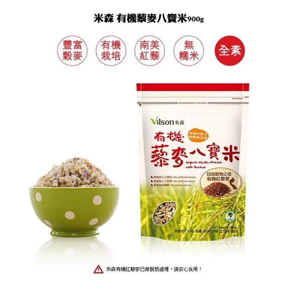 【米森 vilson】有機藜麥八寶米(900g/包)+有機純黑芝麻粉(350g/罐)【寶寶離乳食DIY】