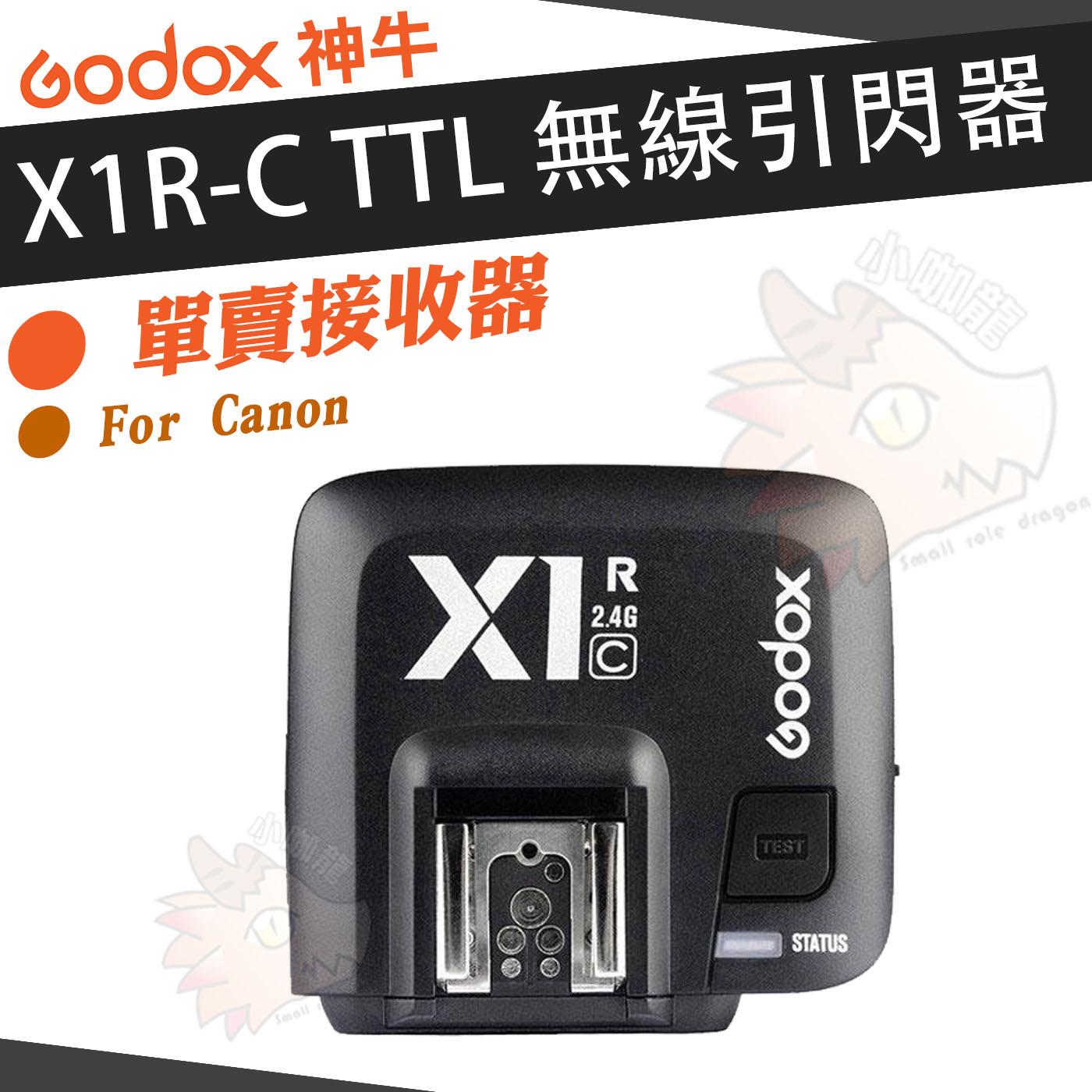 ~小咖龍~ GODOX 神牛 X1 X1R~C 單賣 接收器 無線 TTL 可高速同步 無