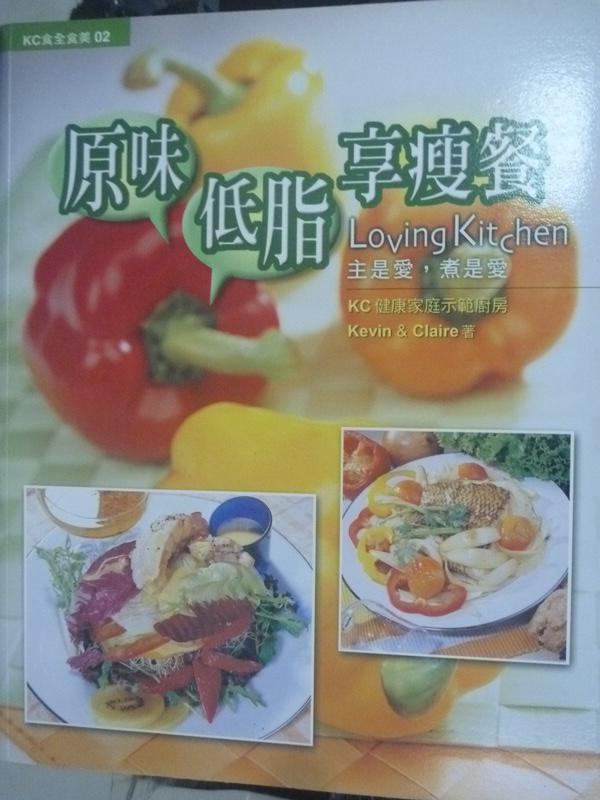 【書寶二手書T1/養生_ZBE】原味低脂享瘦餐_Kevin & Claire