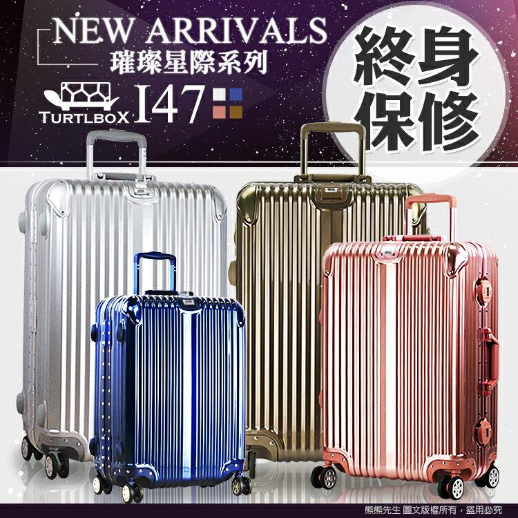 頂級雙排輪鋁鎂合金鋁框行李箱