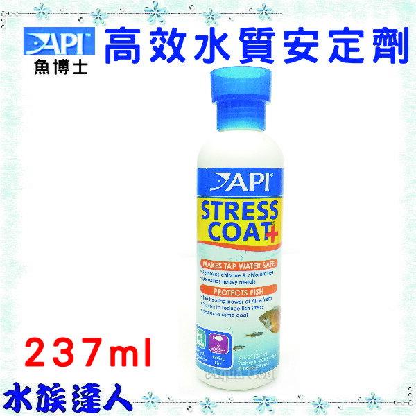 ~水族 ~魚博士API~高效水質安定劑.237ml~水質穩定劑 效果好!